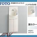 トイレ手洗い増設画像